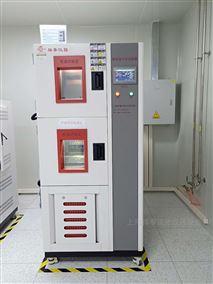 两厢高低温冲击试验箱