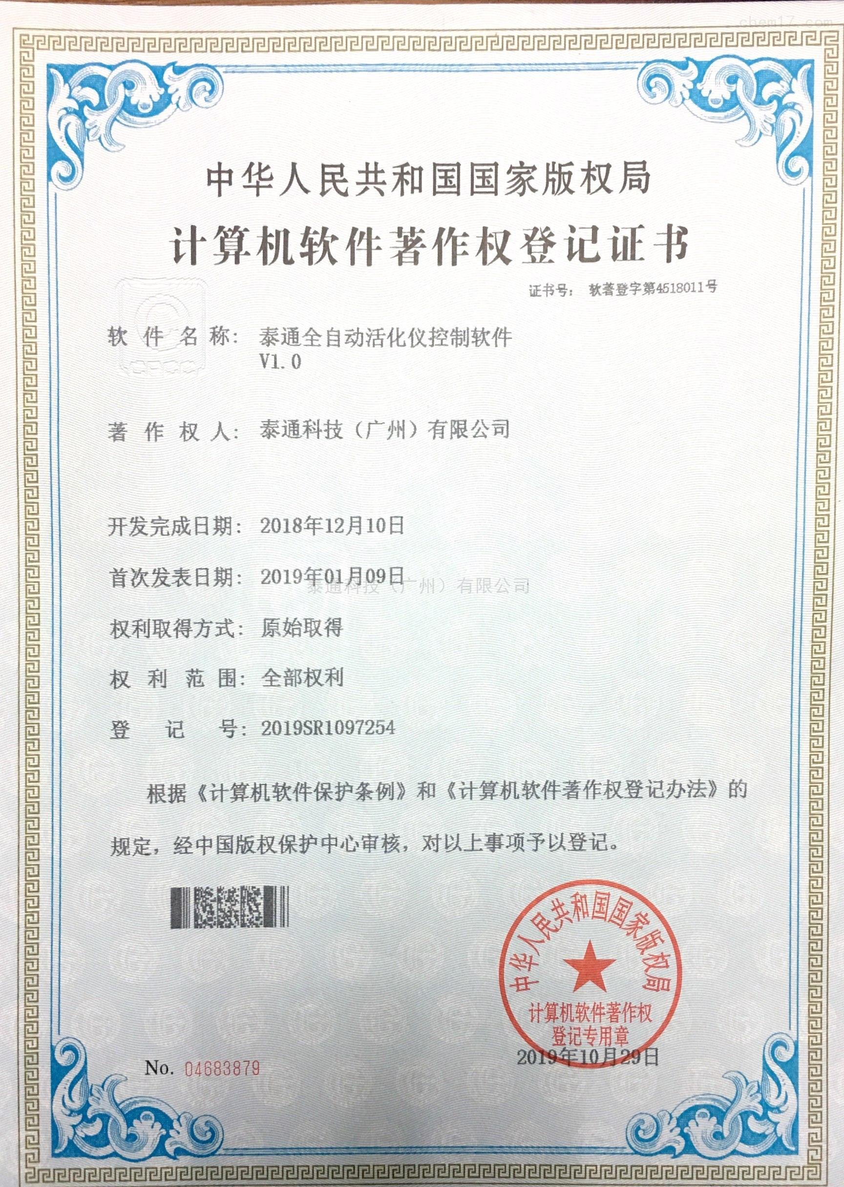 计算机软件著作权登记证书-泰通全自动活化仪控制软件V1.0