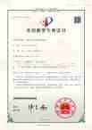 实用新型证书-一种全自动吸附管活化装置证书