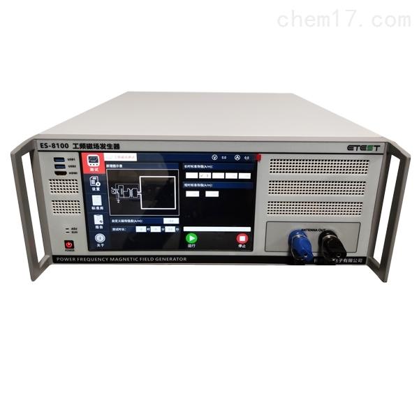 电磁兼容测试设备 工频磁场抗扰度试验设备