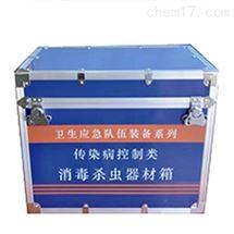 消毒杀虫器材箱 卫生应急传染病控制箱