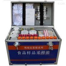 食品样品采样箱 卫生应急中毒处置箱