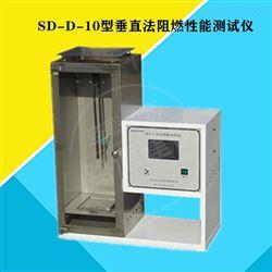 SD-D-10型垂直法阻燃性能测试仪