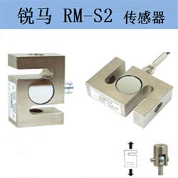 海南拉力传感器*S型RM-S2-3T