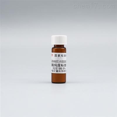 组氨酸纯度标准物质—食品检测