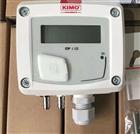 KIMO現貨代理CP112/CP113微差壓變送器