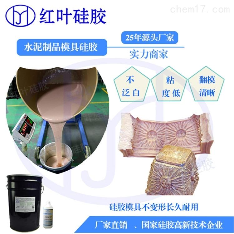 透明耐高温液态硅胶