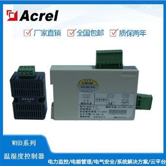 WH03-10/H厂家安科瑞直供温湿度控制器
