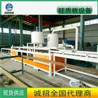 硅质板生产设备  聚苯保温板设备 智能操作