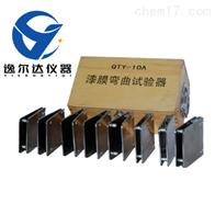QTY-10QA漆膜弯曲试验器