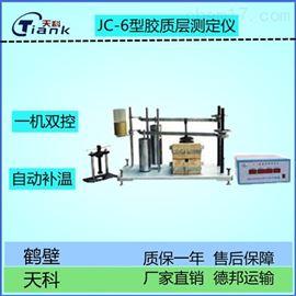 JC-6一機雙控膠質層測定儀,煤炭煤質化驗設備