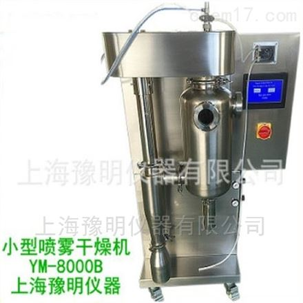 YM-8000B小型喷雾干燥机/实验室用