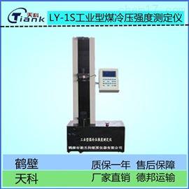 LY-1S物理壓制煤炭型煤檢測儀,煤炭化驗設備
