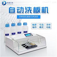 JD-ZX02自動酶標洗板機