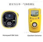 霍尼韦尔BW SOLO氯气检测仪