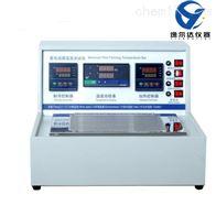 涂料成膜温度测定仪