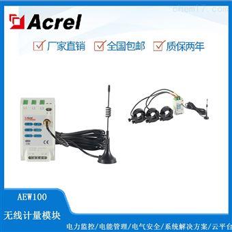 AWE100-D100R-CG安科瑞多回路电能表