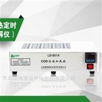 LB-901A COD恒温加热器 水质检测仪