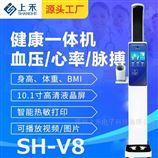 上禾SH-V8身高体重血压心率一体机 自动测量