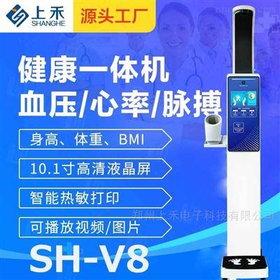 上禾SH-V8超聲波身高體重血壓心率一體機