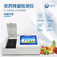 JD-NC06食品農藥殘留測試儀