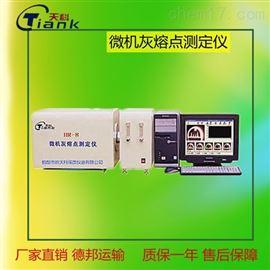 HR-8煤質灰熔點自動測定儀