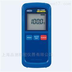 安立计器 手持式温度计 HD-1150E / 1150K