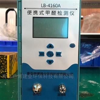 室内空气检测用LB-4160A 甲醛检测仪