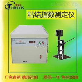 NJ-3煤質化驗分析儀器,粘結智能粘結能力檢測儀