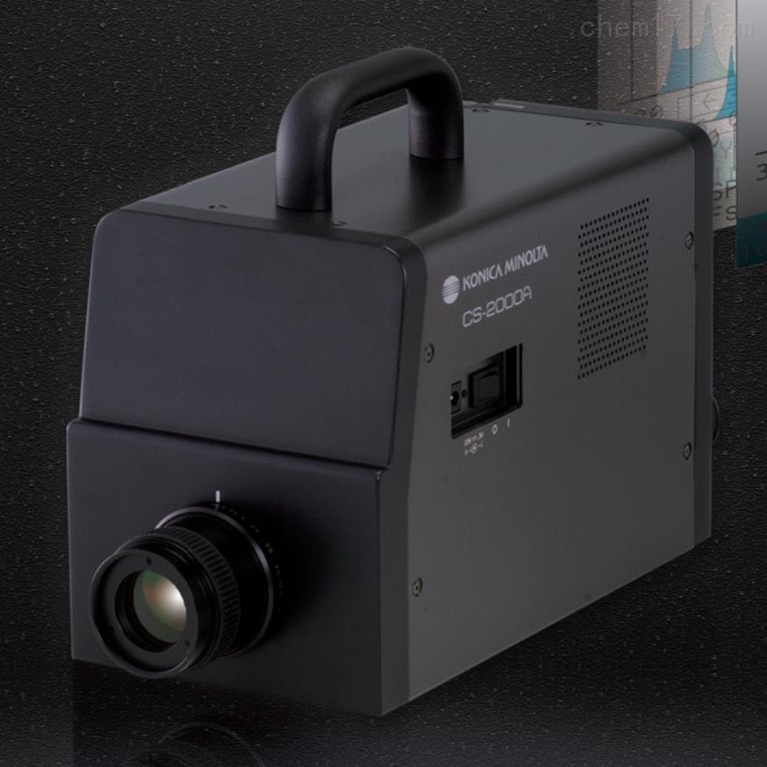 美能达CS-2000分光辐射亮度计