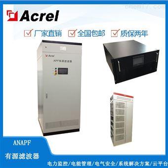ANAPF200-380/BG安科瑞立体式有源滤波器谐波治理无功补偿
