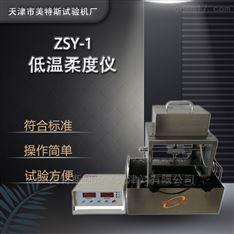 GB电动数显低温柔度试验仪-直接供应