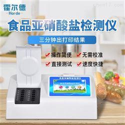 HED-Y12食品中亚硝酸盐检测仪