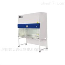 BSC-1800IIB2-X生物安全柜全排