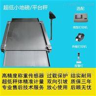 ACX3吨防爆不锈钢电子地磅 1.2X1.5米地磅秤