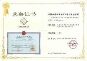 SJ6000激光干涉仪中国仪器仪表学会科技进步二等奖