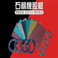 DN100*4耐高温石棉垫片