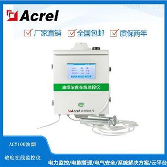 ACY100/4G酒店餐饮油烟浓度颗粒物在线监测系统安科瑞
