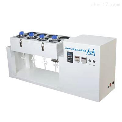 ZDCQQ-8紅外測油儀自動萃取器