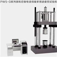 WPS-50山东济南疲劳试验机生产厂家