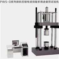 WPS-50山东济南力学疲劳试验机生产厂家