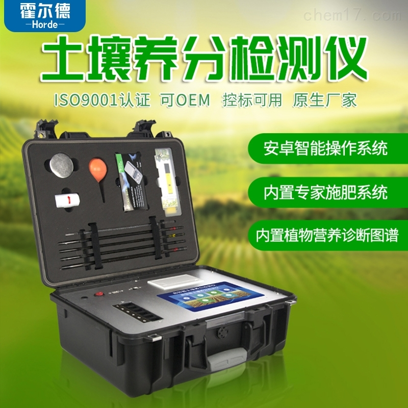 高智能测土配方施肥仪可以检测什么