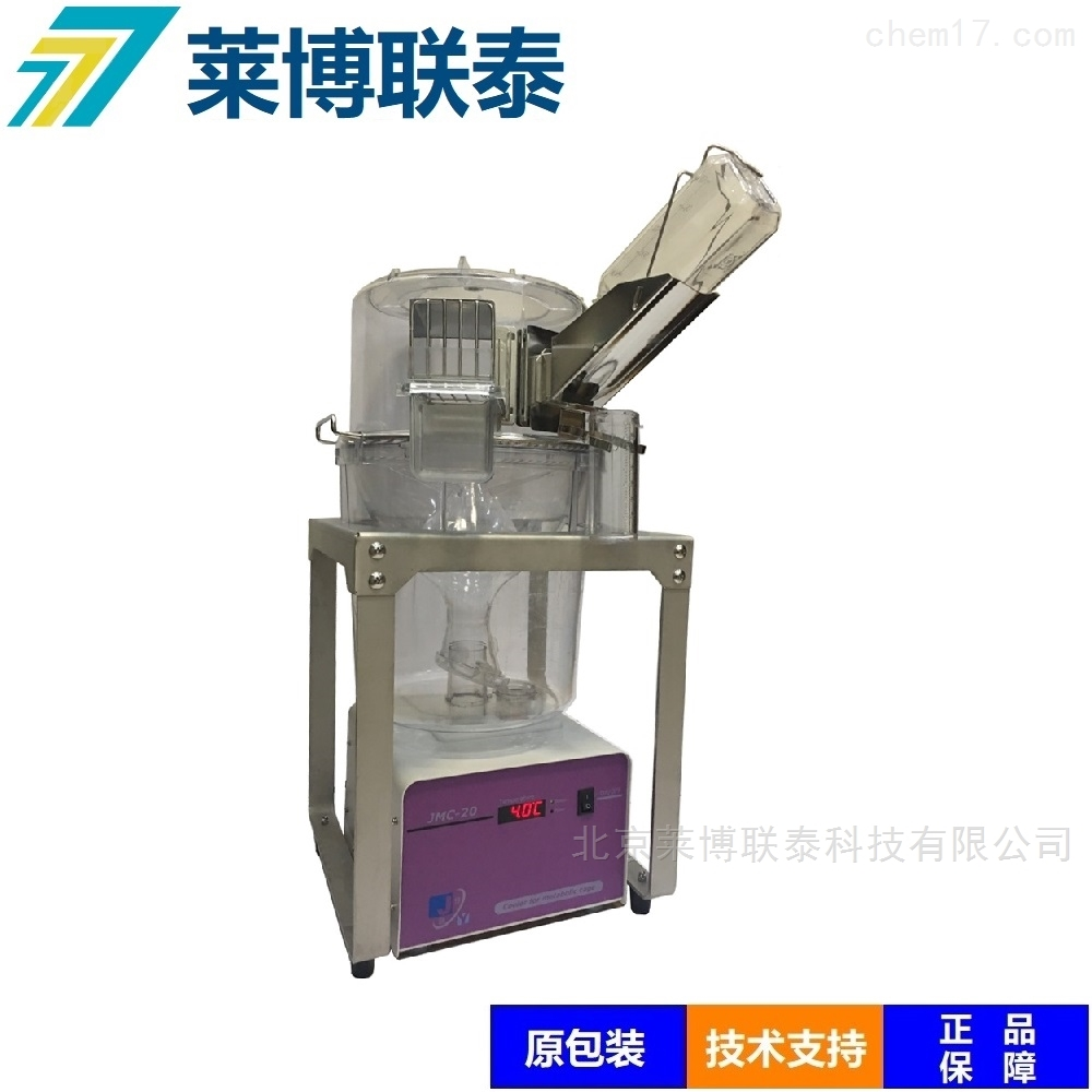 大鼠代谢笼尿液收集制冷装置