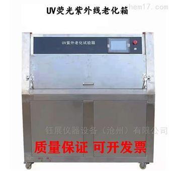 WYW-7荧光紫外线老化箱