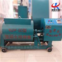 60升強制式單臥軸混凝土攪拌機HJW-60型