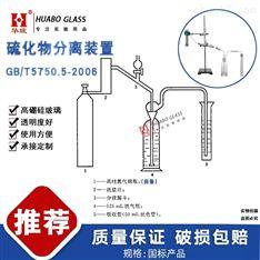GB/T5750.5-2006硫化物分离装置玻璃仪器