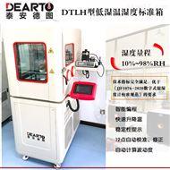 DTSL-15A泰安德图标准温湿度检定箱