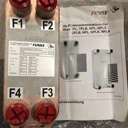 德国FUNKE换热器原厂代理直销