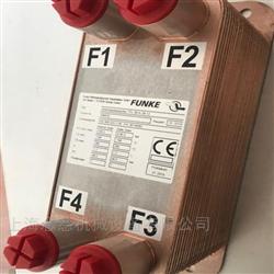原装德国FUNKE换热器华东代理销售