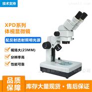 桂光XPD换挡变倍体视显微镜